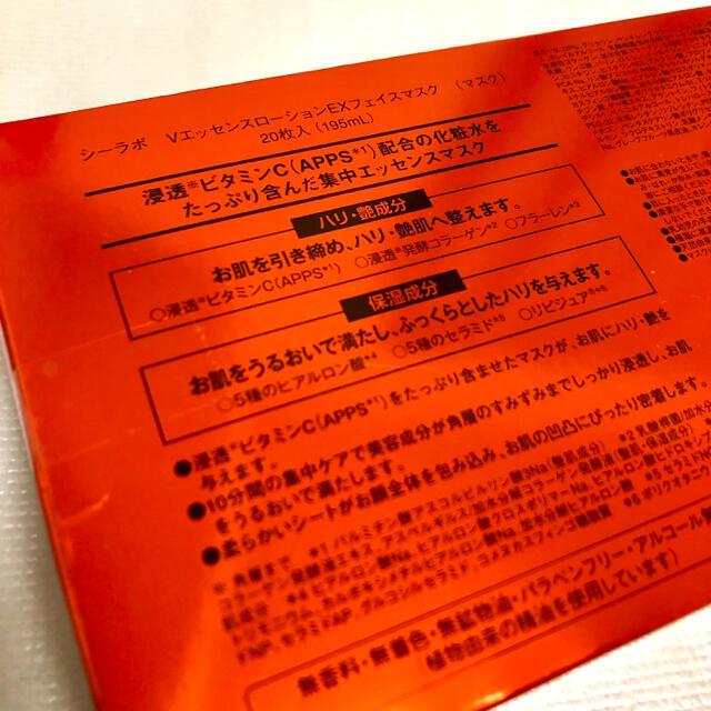 Dr.Ci Labo(ドクターシーラボ)の【新品】ドクターシーラボ VエッセンスローションEX フェイスマスク コスメ/美容のスキンケア/基礎化粧品(パック/フェイスマスク)の商品写真