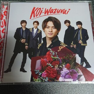 Johnny's - king&Prince koi-wazurai 初回B