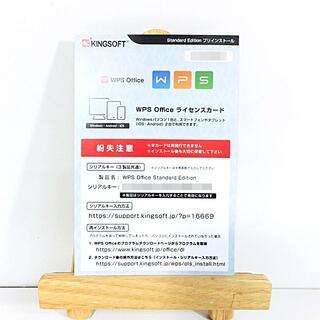 WPS KINGSOFT Office ライセンスカード Excel Word(その他)