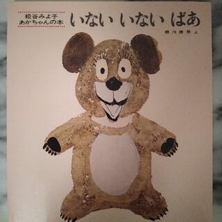 いないいないばあ 改版(絵本/児童書)