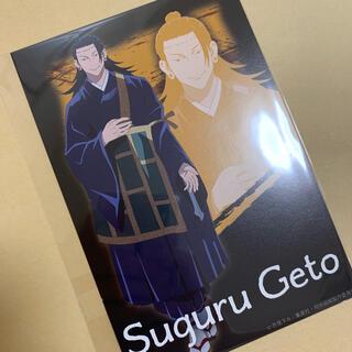 集英社 - 夏油傑 両面フルカラーイラストカード