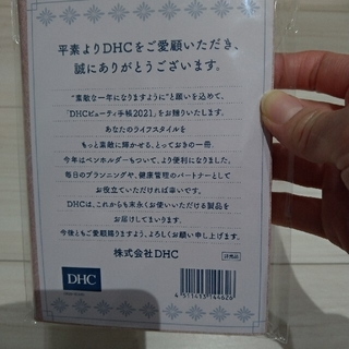ディーエイチシー(DHC)のDHC 2021ビューティー手帳☆(カレンダー/スケジュール)