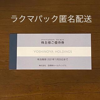 ヨシノヤ(吉野家)の【最新】吉野家 株主優待(レストラン/食事券)