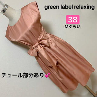green label relaxing - ❤️【匿名配送】 green label relaxingドレス  ワンピース✨