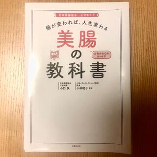 シュフトセイカツシャ(主婦と生活社)の美腸の教科書 専用品(健康/医学)