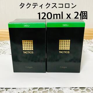 シセイドウ(SHISEIDO (資生堂))の【新品未使用】資生堂 タクティクスコロン 120ml 2本セット(香水(男性用))