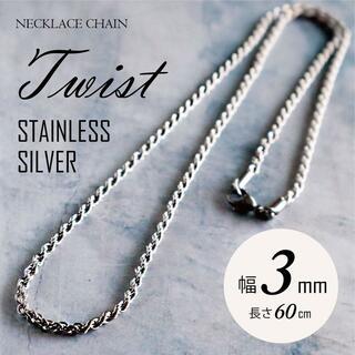 ネックレス チェーン ステンレス ツイスト シルバー 3mm 60cm ◎(ネックレス)