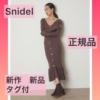 snidel - スナイデル 新作 新品 タグ付 2wayフロントボタンニットワンピース
