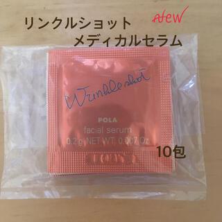 POLA - ポーラ リンクルショット メディカルセラム サンプル10包