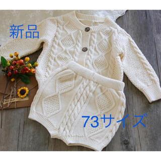 ニットセットアップ アイボリー 73サイズ 新品タグ付き ベビー服