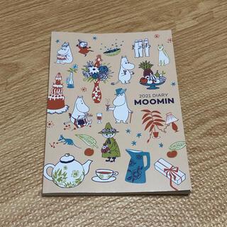 ESSE 12月号 付録  ムーミン 手帳(カレンダー/スケジュール)