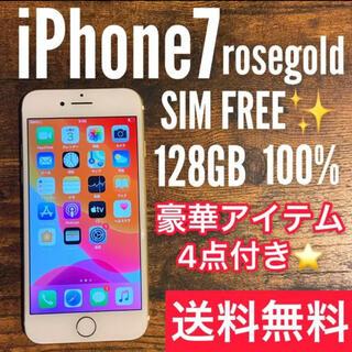 Apple - 【即購入可 24時間以内発送】iPhone7 本体 128GB
