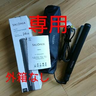 サロン(SALON)の【専用】美品*SALONIA ストレートヘアアイロン 黒 24㎜ SL-004S(ヘアアイロン)