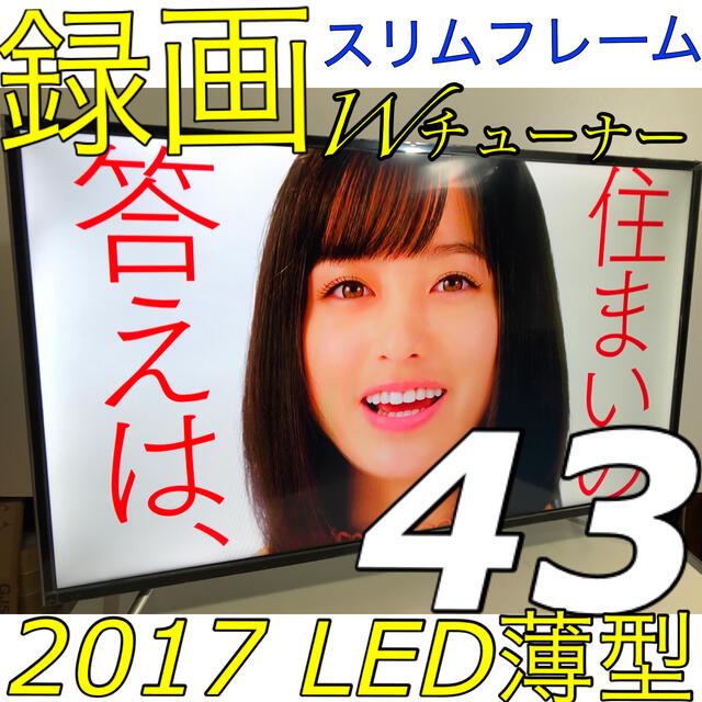 【録画機能付 薄型 スリムフレーム】43型 LED 液晶テレビ TCL TV スマホ/家電/カメラのテレビ/映像機器(テレビ)の商品写真
