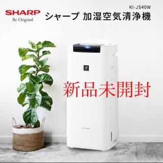 SHARP - シャープ加湿空気清浄機 KI-JS40W プラズマクラスター25000搭載