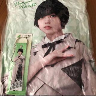 欅坂46(けやき坂46) - 平手友梨奈 ビッククッション ペンライトストラップ HMV限定