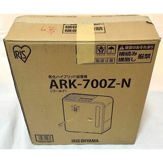 アイリスオーヤマ(アイリスオーヤマ)の☆ 未使用品 アイリスオーヤマ  加湿器  ARK-700Z-N(加湿器/除湿機)