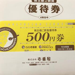 【最新】CoCo壱番屋株主優待券1枚(レストラン/食事券)
