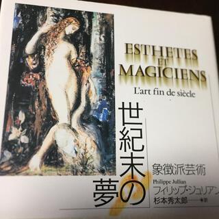 最終値下げ 世紀末の夢 象徴派芸術 新装版(アート/エンタメ)