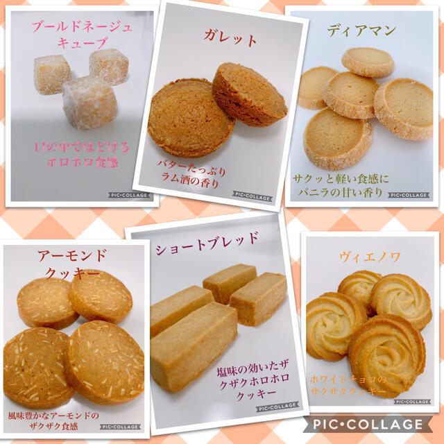 エシレバターの焼き菓子アソート 食品/飲料/酒の食品(菓子/デザート)の商品写真