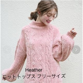 ヘザー(heather)のHeather ヘザー ニット トップス フリーサイズ(ニット/セーター)
