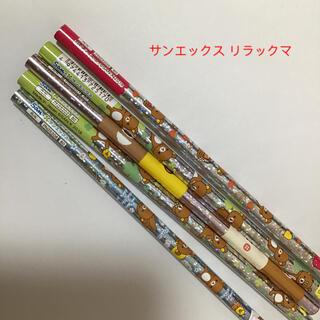 サンエックス(サンエックス)のリラックマ  鉛筆   5本 キャラクター鉛筆   100円クーポン消化(鉛筆)