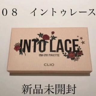 新品未開封 CLIO クリオ プロアイパレット イントゥレース #08