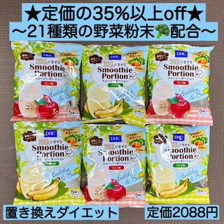 DHC - 6袋★DHCスムージー ポーション 5個入り 野菜 ヘルシー ダイエット 激安