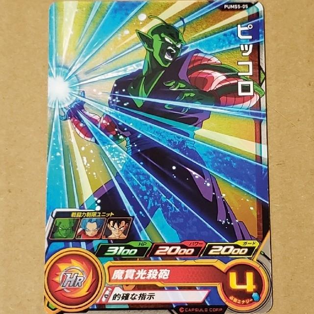 ドラゴンボール(ドラゴンボール)のスーパードラゴンボールヒーローズ P ピッコロ エンタメ/ホビーのトレーディングカード(シングルカード)の商品写真