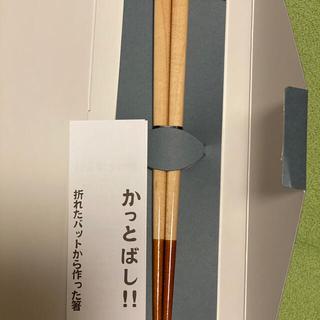 ヨコハマディーエヌエーベイスターズ(横浜DeNAベイスターズ)のベイスターズ バットで作った箸とサイン(その他)