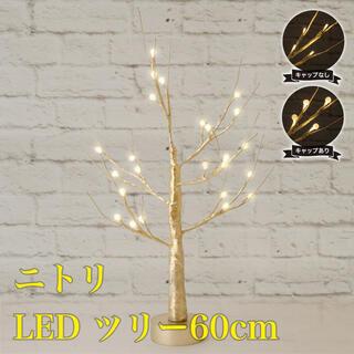 ニトリ(ニトリ)のニトリ LED ツリー 60cm (ゴールド)(その他)