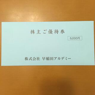 早稲田アカデミー 株主優待(その他)
