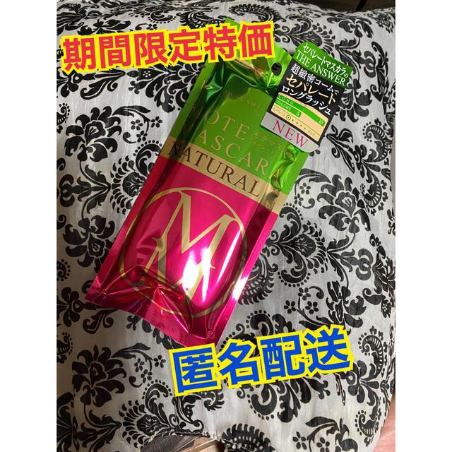 FLOWFUSHI(フローフシ)のフローフシ モテマスカラ  ナチュラル セパレート ブラック マスカラ コスメ/美容のベースメイク/化粧品(マスカラ)の商品写真