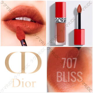 Dior - 【新品箱なし】707 ブリス ルージュディオール ウルトラリキッド レンガ色♡