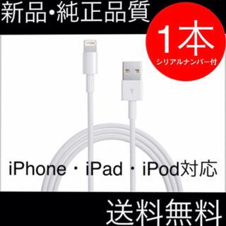 1本 iPhone 充電器 ライトニングケーブル 純正品質 充電ケーブル 1m