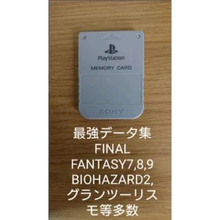 SONY - 最強データ入りPS1メモリーカード1個 ソニー純正