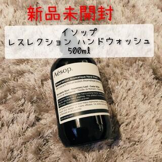 Aesop - 【新品未開封】Aesop*イソップ*レスレクションハンドウォッシュ 500ml