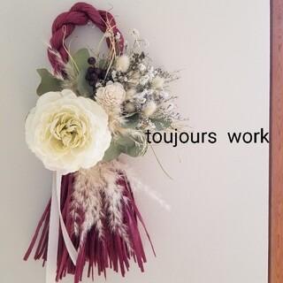 お正月しめ縄リース◆wine ◆natural flower◆◇(ドライフラワー)