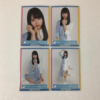 日向坂46 上村ひなの アザトカワイイ MV衣装 コンプ