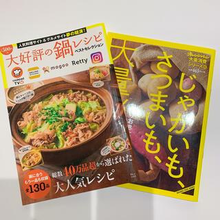 タカラジマシャ(宝島社)の冬 レシピ クックパッド オレンジページ デリッシュキッチン(料理/グルメ)