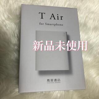 アイオーデータ(IODATA)の新品 TAIR for Smartphone 蔦屋書店 CDレコーダー(ポータブルプレーヤー)