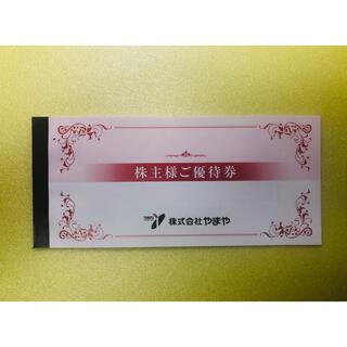 やまや株主優待券 3,000円分(ショッピング)