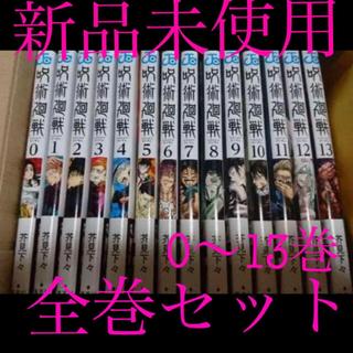 【新品未読】呪術廻戦 0巻〜13巻 全巻セット (全巻セット)
