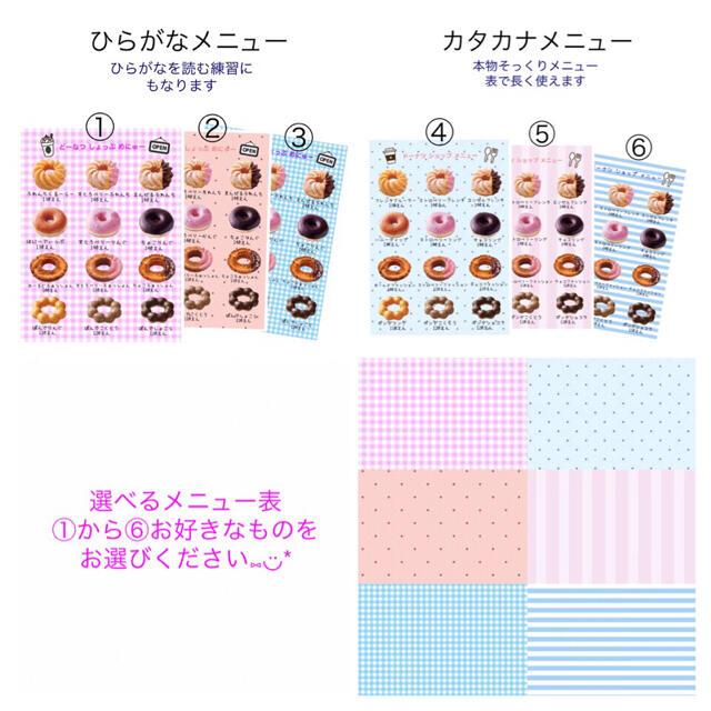 2セット同梱 ドーナツ屋さん♡フルセット おままごと キッズ/ベビー/マタニティのおもちゃ(知育玩具)の商品写真