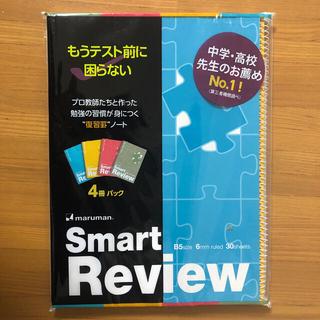 マルマン(Maruman)の【新品】maruman Smart Review 4冊パック(ノート/メモ帳/ふせん)