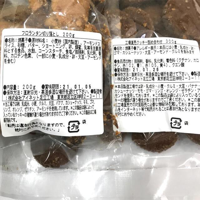 フロランタン・クッキー詰め合わせ 食品/飲料/酒の食品(菓子/デザート)の商品写真
