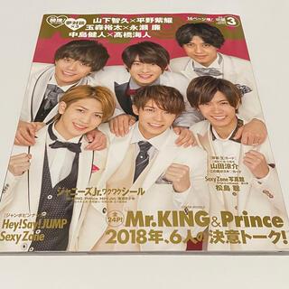 ジャニーズJr. - King & Prince キンプリ Myojo 2018.3月号