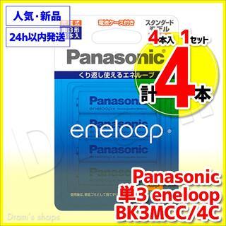 単3 エネループ / eneloop パナソニック BK3MCC/4C