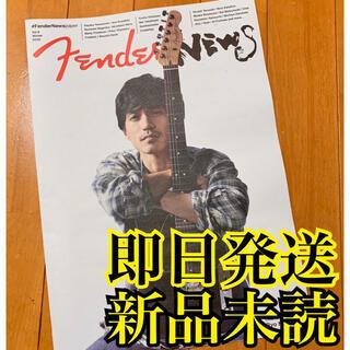 錦戸亮 表紙 フェンダー Fender フリーペーパー 即日発送 新品未読 d