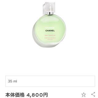 CHANEL - シャネル チャンス ヘア ミスト 35ml